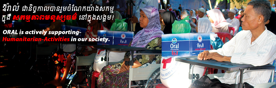 ORAL is actively supporting humanitarian activities in our society
